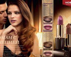 Красота с продукцией Орифлэйм - доступна в России