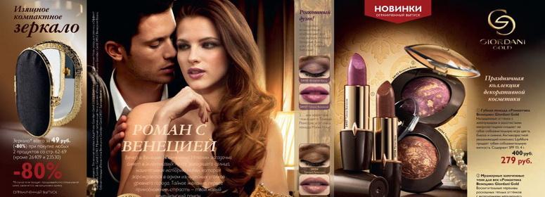oriflame kosmetika makiyaz - Красота с продукцией Орифлэйм - доступна в России