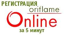 oriflame registracia - Приглашаю вас в нашу команду в компанию Орифлэйм Россия