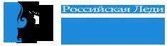 """rfl3 - О сайте """"Российская Леди"""""""