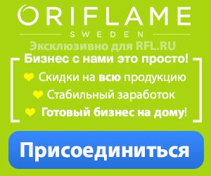 Oriflame regisrirovatsya - Бьюти-этикет для офиса