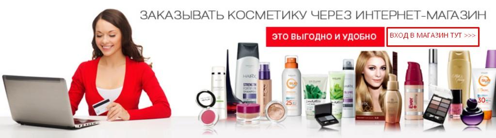 Интернет магазин косметики сеть магазинов