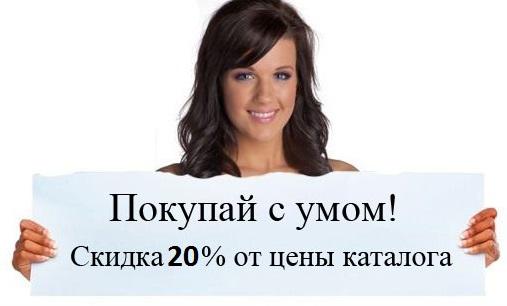 oriflame skidka 20%