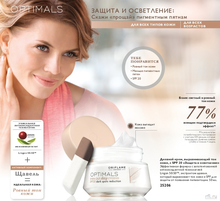 optimals oriflame even - Защита и осветление Optimals Even SPF 20 Oriflame