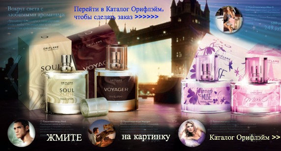 Орифлэйм Каталог Россиия