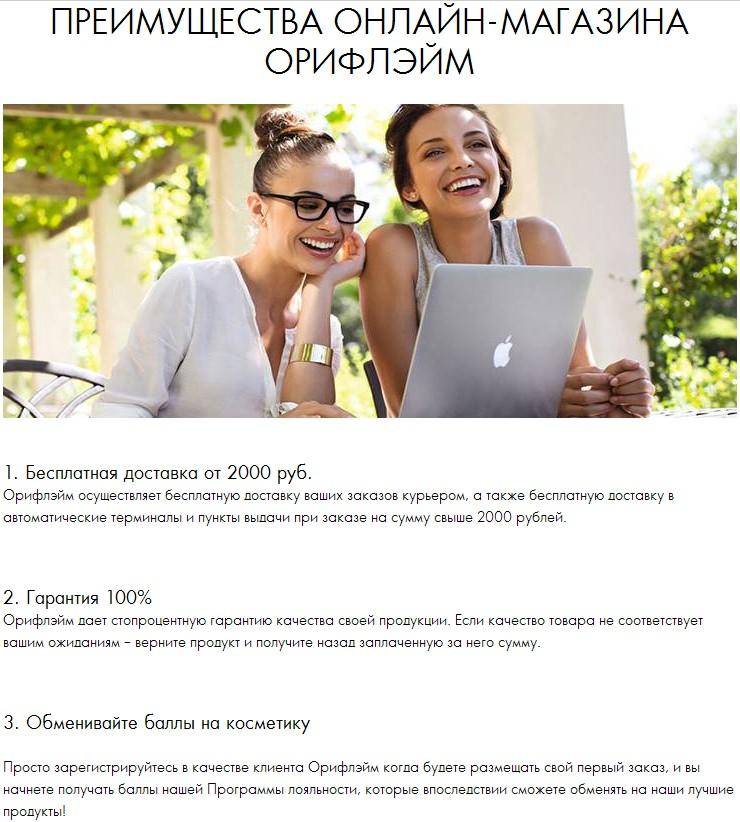 preimushestva - Оформить заказ орифлейм