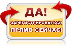 Бесплатная регистрация в компаию Орифлэйм