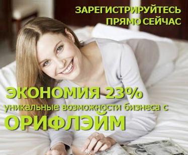 biznes oriflame - Орифлейм регистрация онлайн