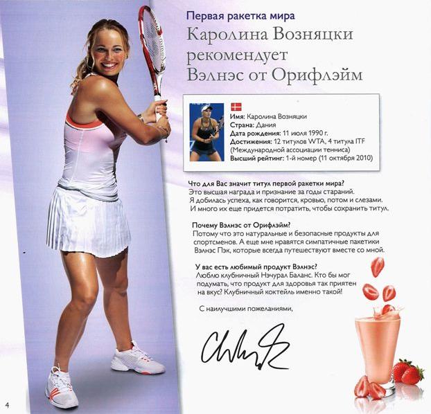 Коктейли Wellness Каролина Возняцки - первая ракетка мира