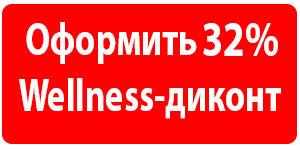 Wellness Diskont 1 - Wellness Pack для мужчин компании Орифлэйм