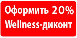 Wellness Diskont - Велнес Орифлейм - Wellness Pack для женщин