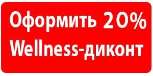 Wellness Diskont - Суп Wellness Oriflame - полезный и качественный продукт