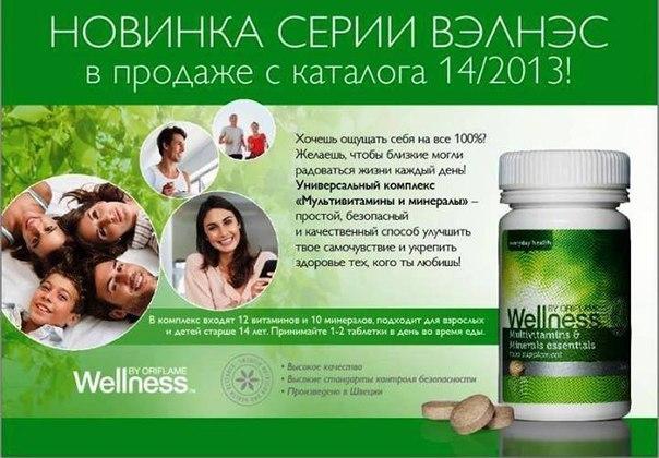Витаминный комплекс Wellness - верный путь к здоровой жизни!