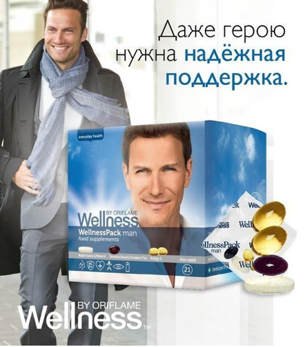 Мужской Wellness pack Oriflame