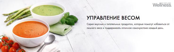 wellness sup - Суп Wellness Oriflame - полезный и качественный продукт