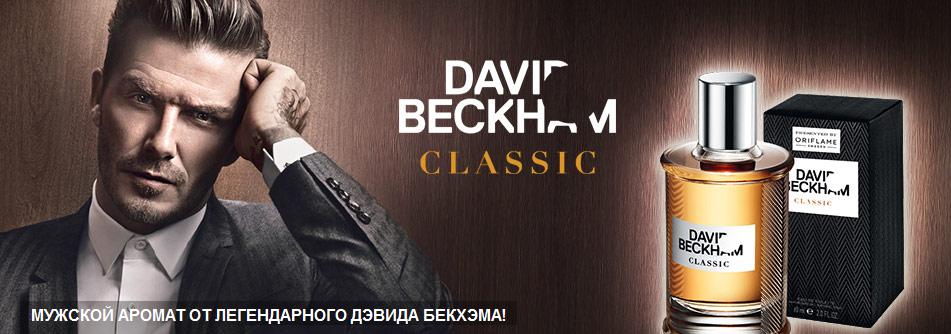 Devid bekham oriflame - David Beckham Classic: новая мужская классика от Орифлейм