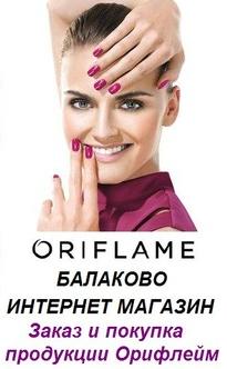 oriflame balakovo smm - Орифлейм Балаково
