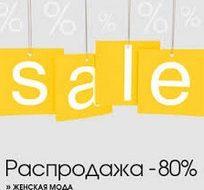 Распродажи в женских магазинах. Плюсы и минусы
