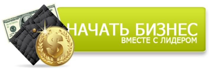 Регистрация в Бизнес Орифлейм Украина
