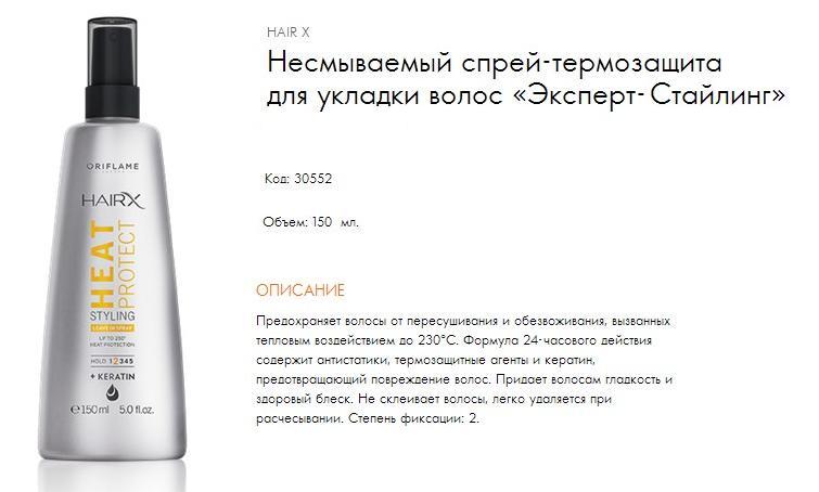 Несмываемый спрей-термозащита для укладки волос «Эксперт-Стайлинг»