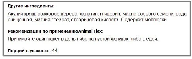 animal flex8 - Animal Flex - мощная защита суставов и связок