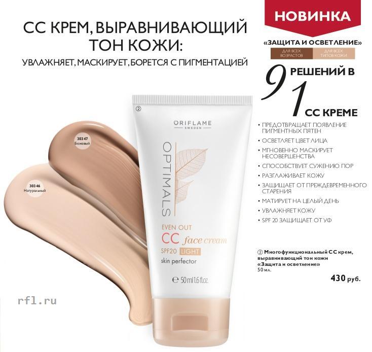 cc kremi - Многофункциональный СС крем, выравнивающий тон кожи «Защита и осветление»: ОТЗЫВЫ