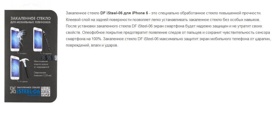 iphone6 steklo3 - Обзор iPhone 6