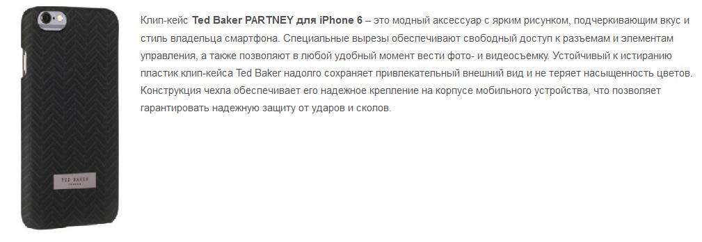 klip keis chehol - Обзор iPhone 6