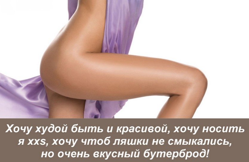 stroinaya - Похудение ляшек и ног или лучшие способы добиться стройности