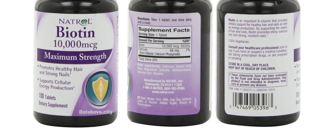 Natrol Biotin Maximum Strength - идеален для волос и ногтей