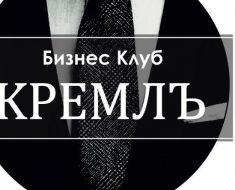 """БК """"КРЕМЛЪ"""" - Бизнес Клуб Балаково"""