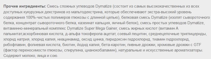 Состава Super Mass Гейнера от компании Dymatize Nutrition