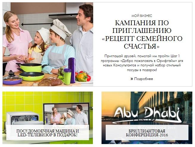 my business oriflame - Официальный Сайт компании Орифлэйм Россия для консультантов