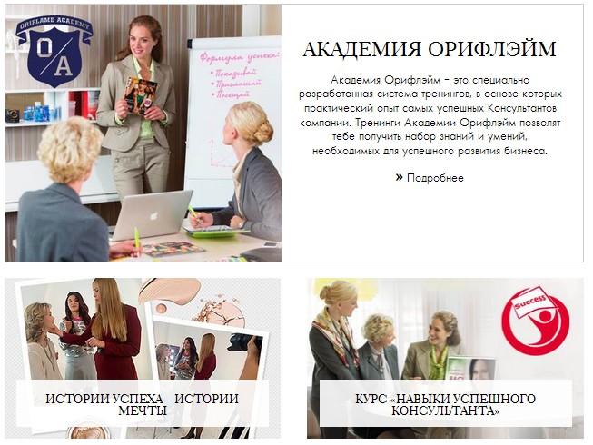 obuchenie - Официальный Сайт компании Орифлэйм Россия для консультантов
