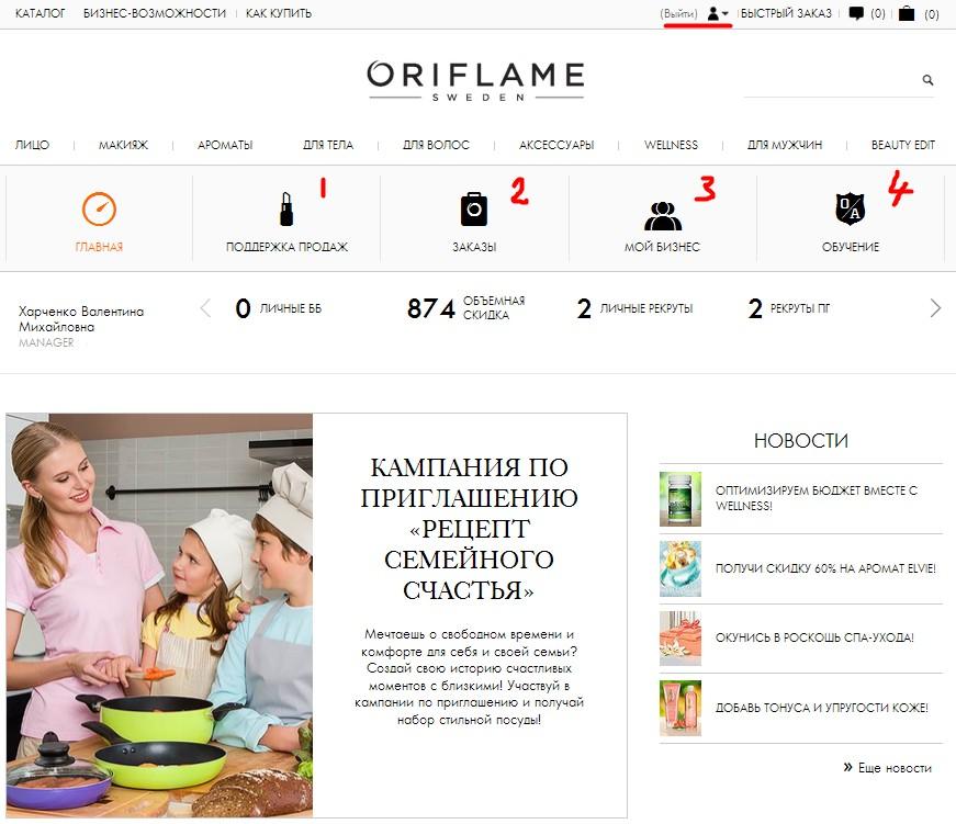 oficialni sait oriflam - Официальный Сайт компании Орифлэйм Россия для консультантов