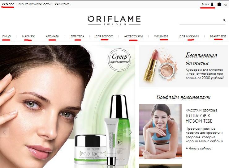 oficialni sait oriflame - Официальный Сайт компании Орифлэйм Россия для консультантов