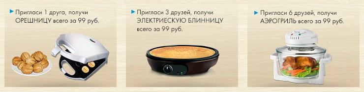 """akciya orifleim2 - Акция бесплатной регистрации с подарками """"Вкусное Время"""""""