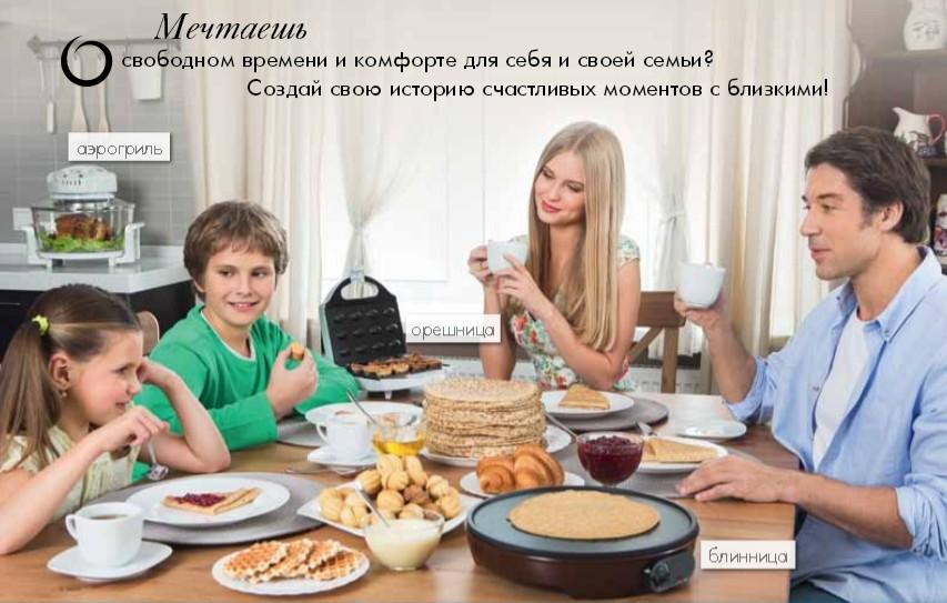 """akciya orifleim3 - Акция бесплатной регистрации с подарками """"Вкусное Время"""""""