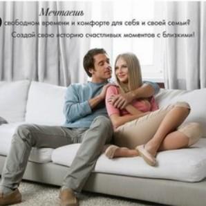 """Льготная регистрация """"Комфорт без Хлопот"""""""