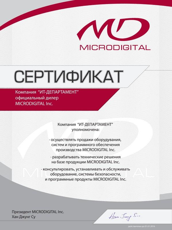Мы являемся официальным дилером Южно-Корейского бренда MICRODIGITAL в Балаково