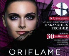 9 каталог Орифлейм 2015 года