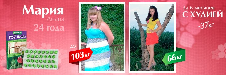Hoodia Gordonii - Hoodia Gordonii – натуральное средство для похудения