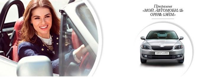 Moi Avtomobil Oriflame - Доходы в Орифлейм: новые условия