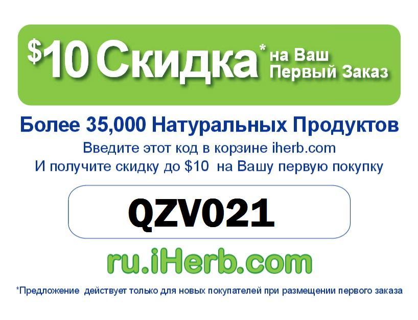 iherb kupon - Hoodia Gordonii – натуральное средство для похудения