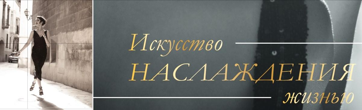 oriflameakcia - Акция Орифлейм: Искусство наслаждаться жизнью
