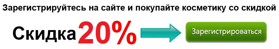 Получить скидку в 20% на Орифлейм