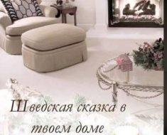 Искусство наслаждения домашним уютом