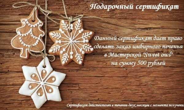 Sertifikat na Pryaniki - Имбирные пряники: мастерская Sweet owl