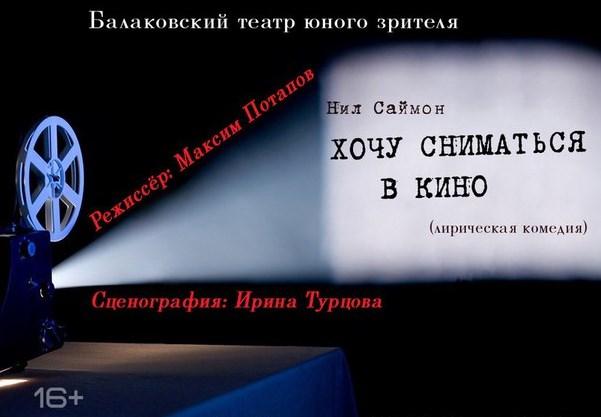 Балаковский Театр Юного Зрителя Афиша Хочу сниматься в Кино