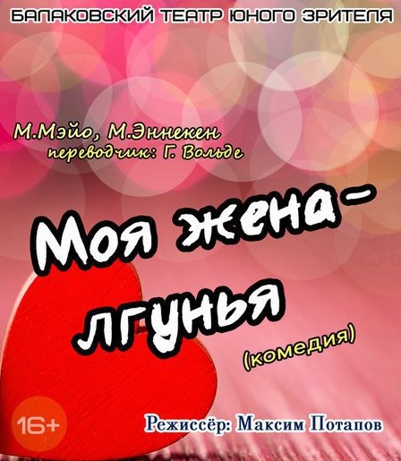 BalakovskiyTUZ Moya zena lgunia - Балаковский Театр Юного Зрителя